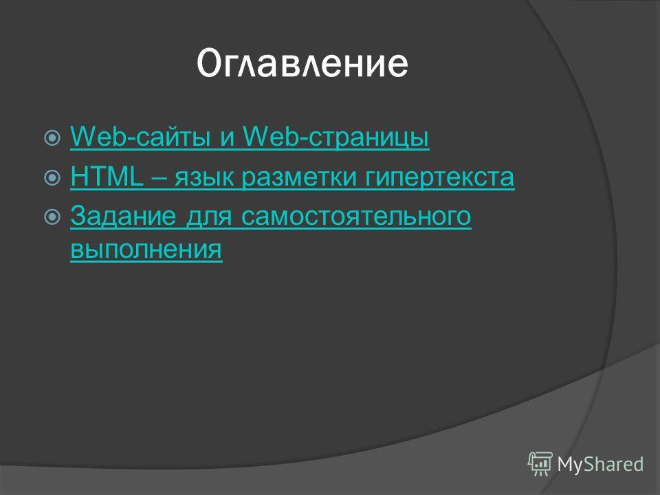 Оглавление Web-сайты и Web-страницы Web-сайты и Web-страницы HTML – язык разметки гипертекста HTML – язык разметки гипертекста Задание для самостоятельного выполнения Задание для самостоятельного выполнения