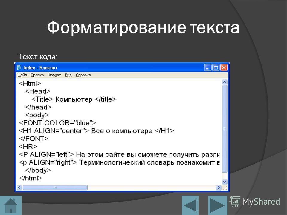 Форматирование текста Текст кода: