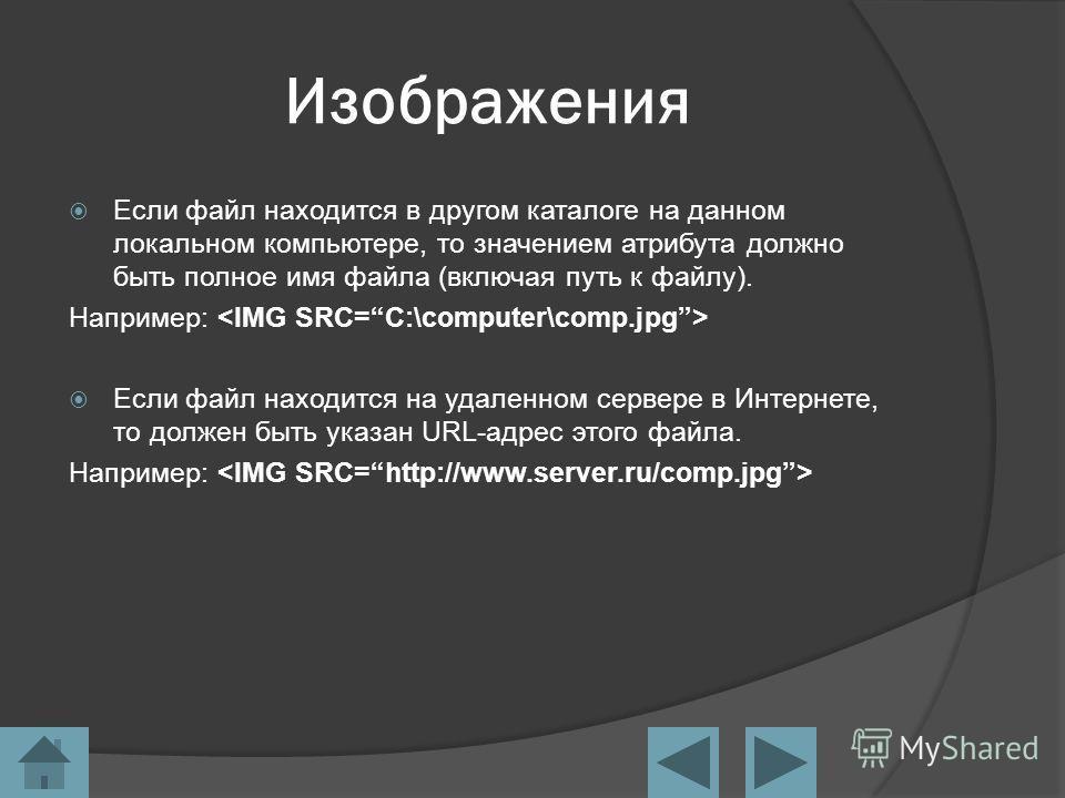 Изображения Если файл находится в другом каталоге на данном локальном компьютере, то значением атрибута должно быть полное имя файла (включая путь к файлу). Например: Если файл находится на удаленном сервере в Интернете, то должен быть указан URL-адр