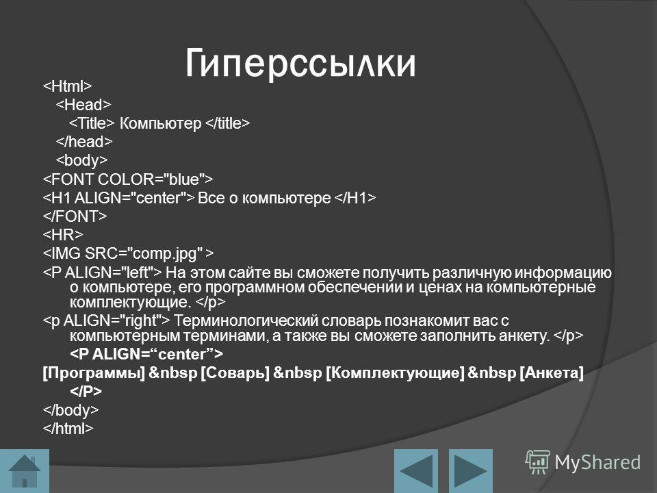 Гиперссылки Компьютер Все о компьютере На этом сайте вы сможете получить различную информацию о компьютере, его программном обеспечении и ценах на компьютерные комплектующие. Терминологический словарь познакомит вас с компьютерным терминами, а также