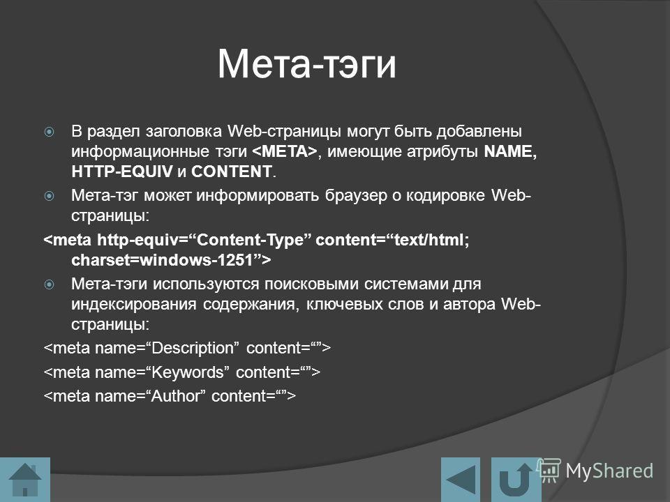 Мета-тэги В раздел заголовка Web-страницы могут быть добавлены информационные тэги, имеющие атрибуты NAME, HTTP-EQUIV и CONTENT. Мета-тэг может информировать браузер о кодировке Web- страницы: Мета-тэги используются поисковыми системами для индексиро
