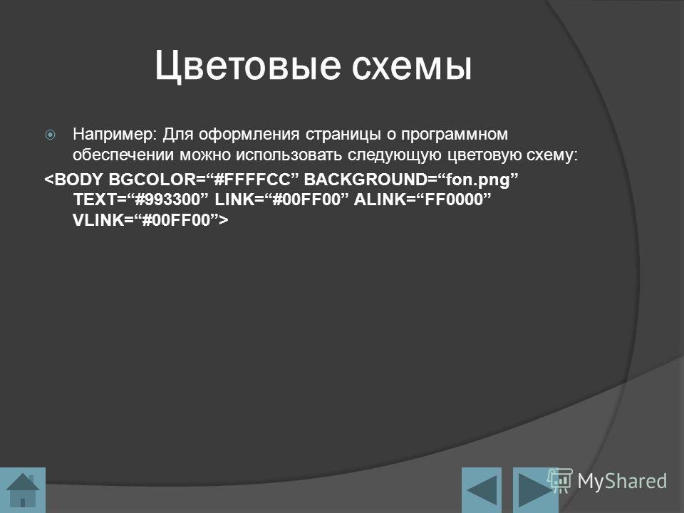 Цветовые схемы Например: Для оформления страницы о программном обеспечении можно использовать следующую цветовую схему: