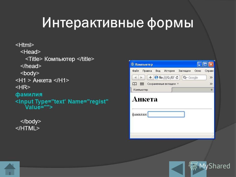 Интерактивные формы Компьютер Анкета фамилия