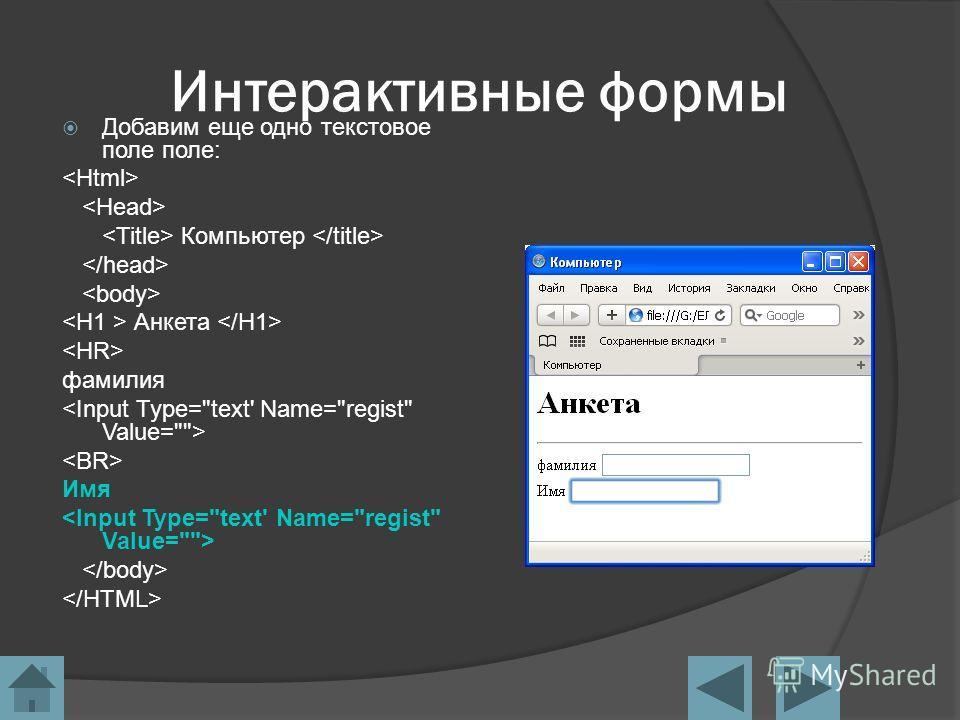 Интерактивные формы Добавим еще одно текстовое поле поле: Компьютер Анкета фамилия Имя