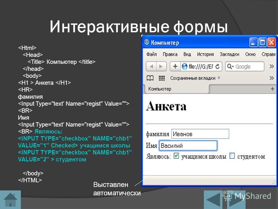 Интерактивные формы Компьютер Анкета фамилия Имя Являюсь:  учащимся школы  студентом Выставлен автоматически