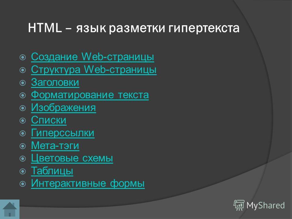 HTML – язык разметки гипертекста Создание Web-страницы Создание Web-страницы Структура Web-страницы Структура Web-страницы Заголовки Форматирование текста Изображения Списки Гиперссылки Мета-тэги Цветовые схемы Таблицы Интерактивные формы