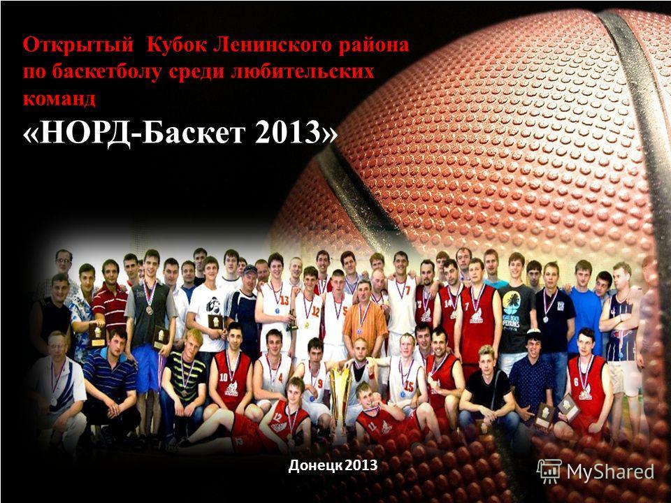 1 Открытый Кубок Ленинского района по баскетболу среди любительских команд «НОРД-Баскет 2013» Донецк 2013