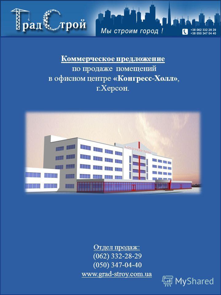 Отдел продаж: (062) 332-28-29 (050) 347-04-40 www.grad-stroy.com.ua Коммерческое предложение по продаже помещений в офисном центре «Конгресс-Холл», г.Херсон.