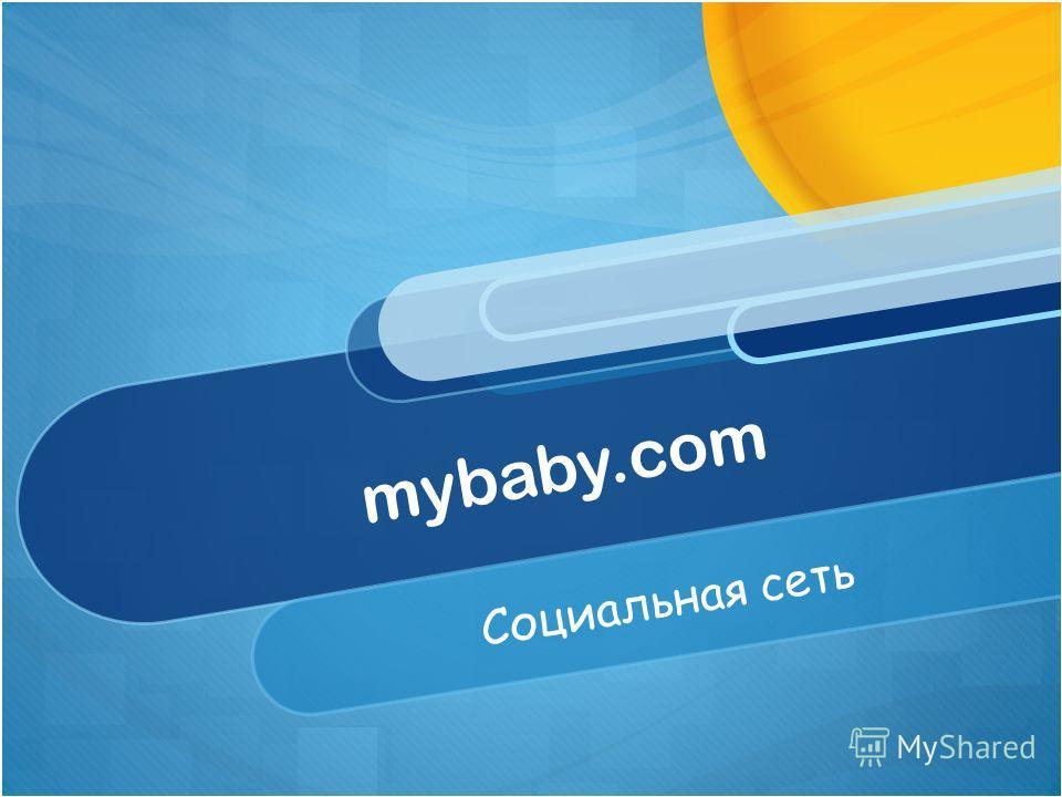 mybaby.com Социальная сеть