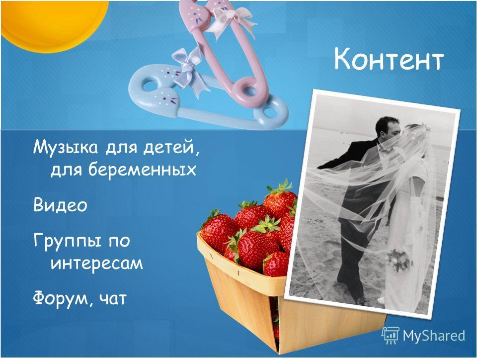 Контент Музыка для детей, для беременных Видео Группы по интересам Форум, чат