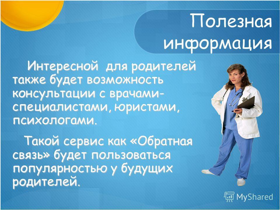 Полезная информация Интересной для родителей также будет возможность консультации с врачами- специалистами, юристами, психологами. Интересной для родителей также будет возможность консультации с врачами- специалистами, юристами, психологами. Такой се