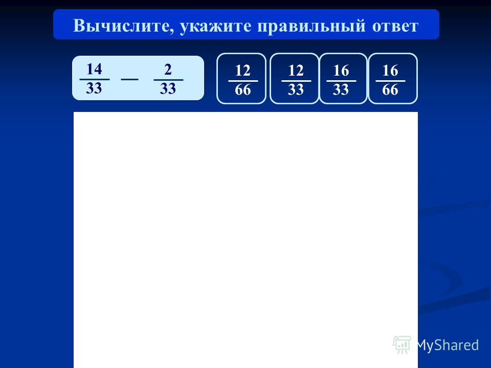 1212 66 1212 33 16 33 16 66 Вычислите, укажите правильный ответ 14 33 2
