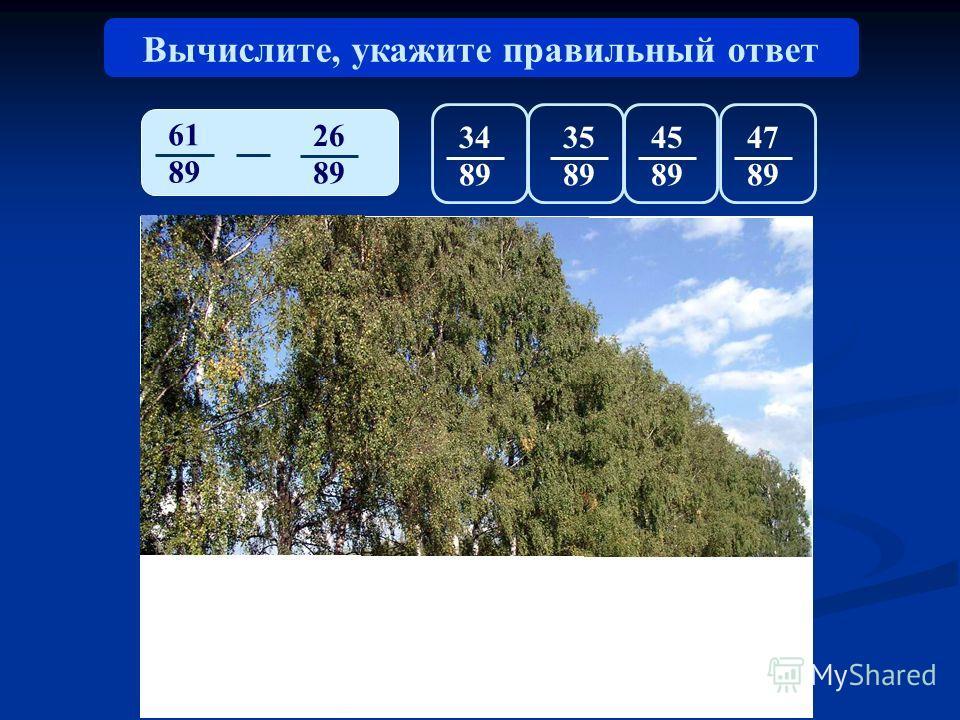 34 89 35 89 45 89 47 89 Вычислите, укажите правильный ответ 61 89 2626