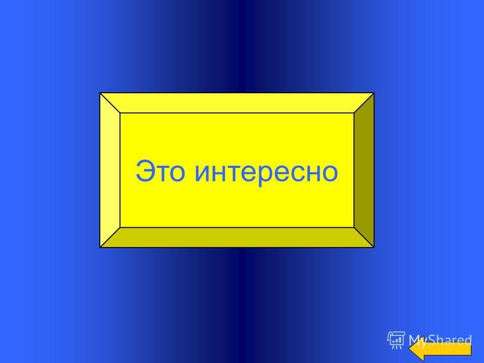8Вопрос Если число неизвестно, то скорее всего его напишут именно так.