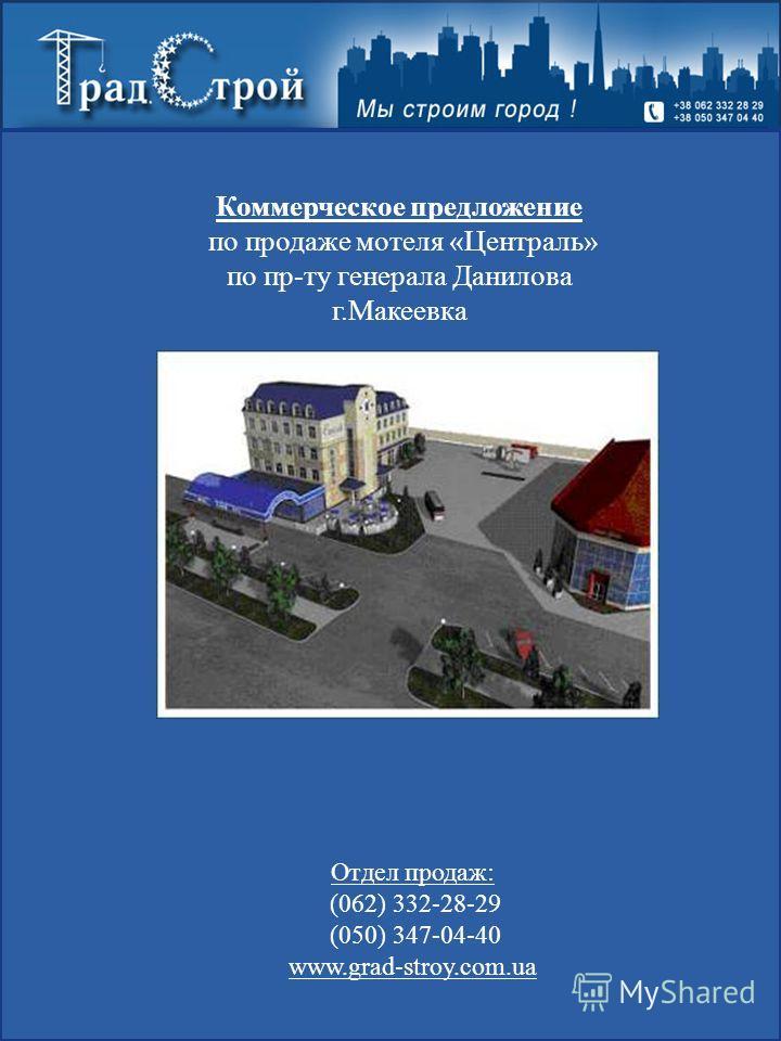 Отдел продаж: (062) 332-28-29 (050) 347-04-40 www.grad-stroy.com.ua Коммерческое предложение по продаже мотеля «Централь» по пр-ту генерала Данилова г.Макеевка