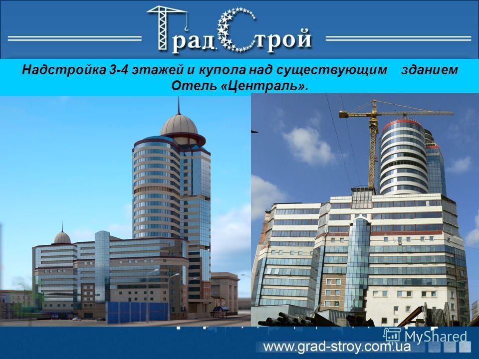 Надстройка 3-4 этажей и купола над существующим зданием Отель «Централь».