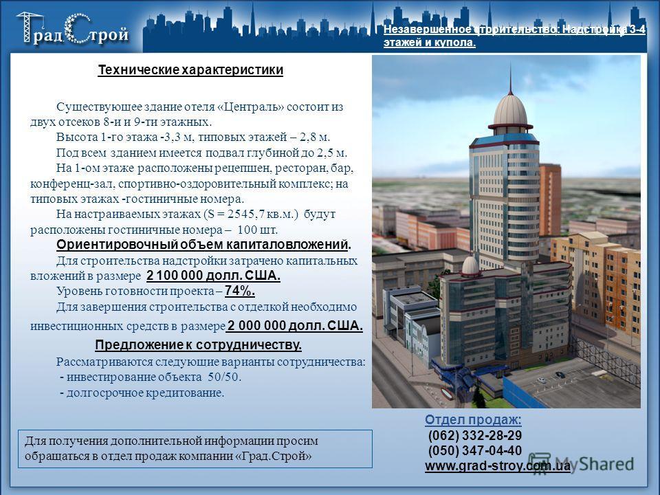 Технические характеристики Существующее здание отеля «Централь» состоит из двух отсеков 8-и и 9-ти этажных. Высота 1-го этажа -3,3 м, типовых этажей – 2,8 м. Под всем зданием имеется подвал глубиной до 2,5 м. На 1-ом этаже расположены рецепшен, ресто