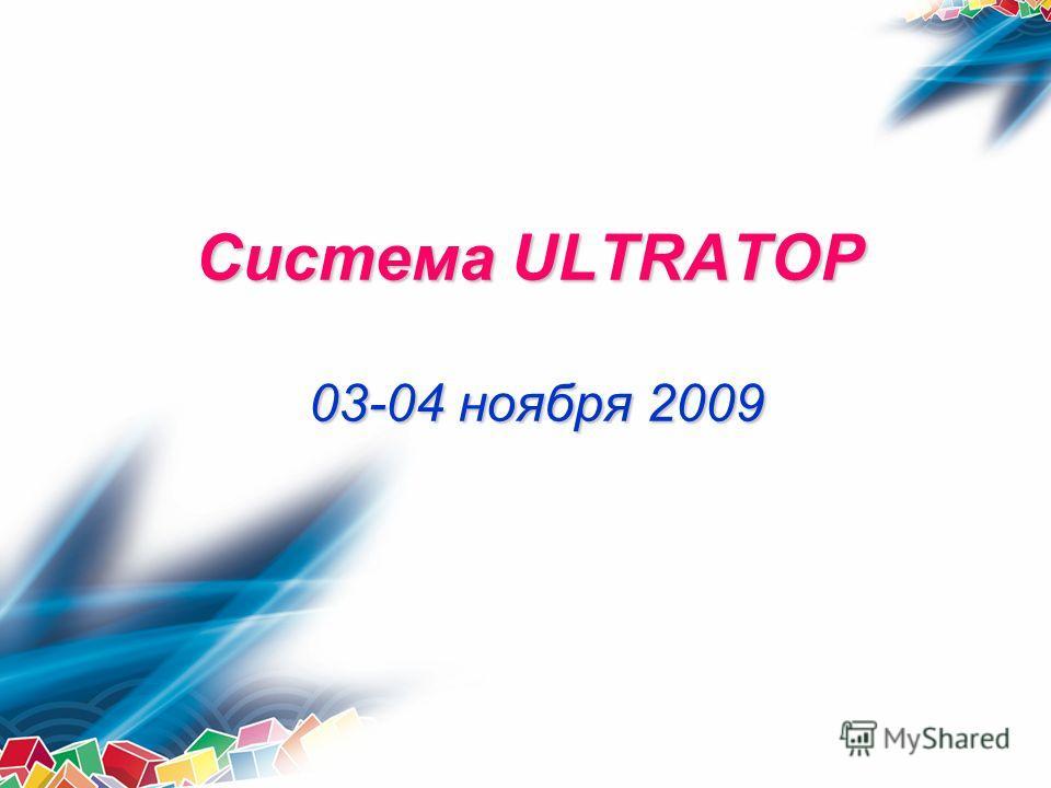 Система ULTRATOP 03-04 ноября 2009
