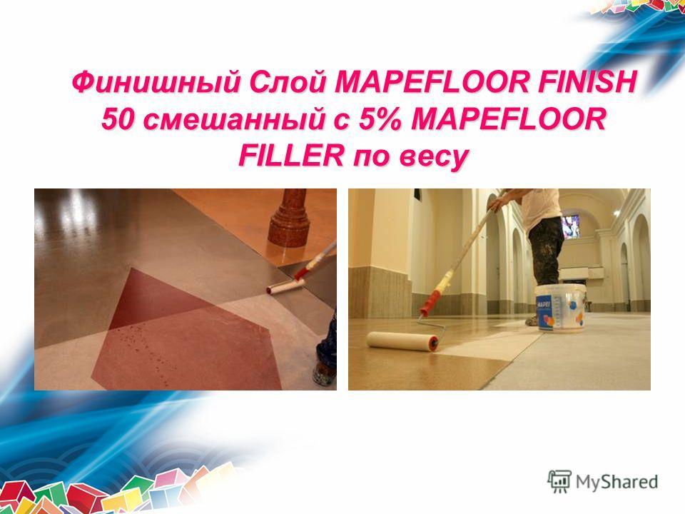 Финишный Слой MAPEFLOOR FINISH 50 смешанный с 5% MAPEFLOOR FILLER по весу