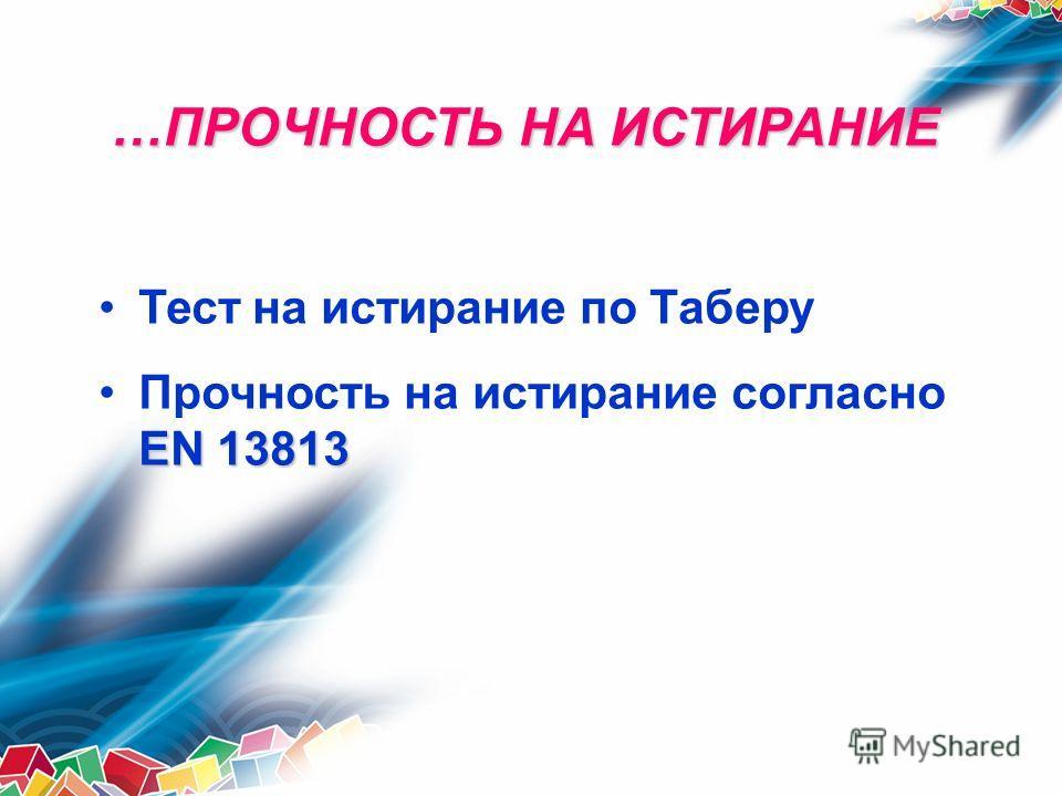 Тест на истирание по Таберу EN 13813Прочность на истирание согласно EN 13813 …ПРОЧНОСТЬ НА ИСТИРАНИЕ