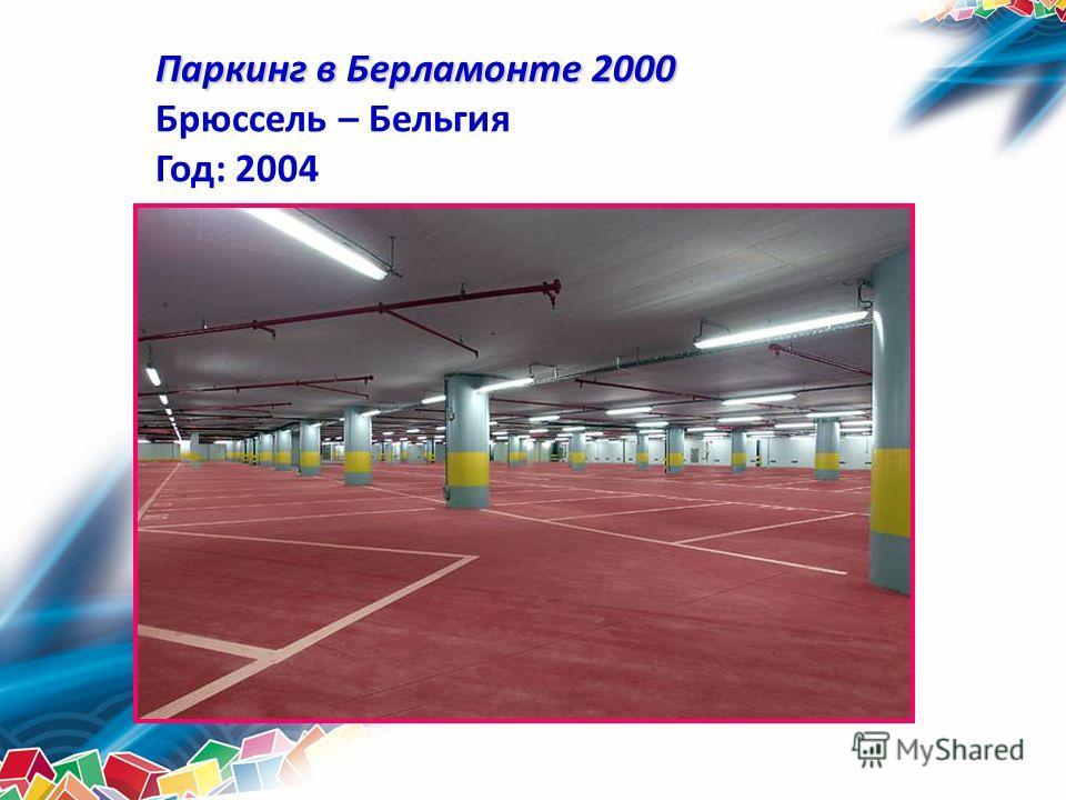 Паркинг в Берламонте 2000 Брюссель – Бельгия Год: 2004
