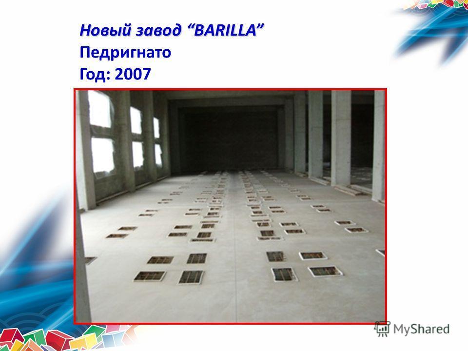Новый завод BARILLA Педригнато Год: 2007