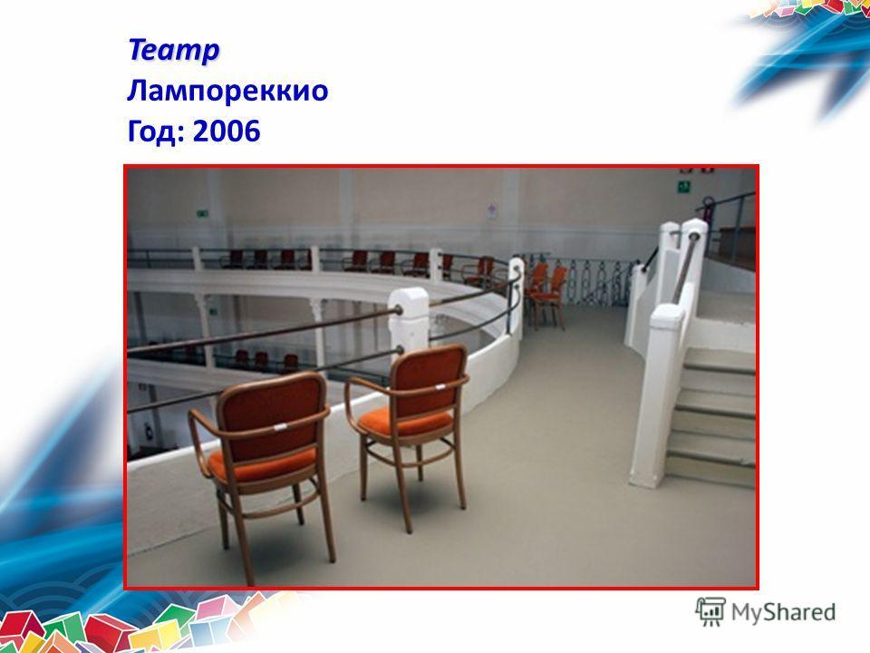Театр Лампореккио Год: 2006