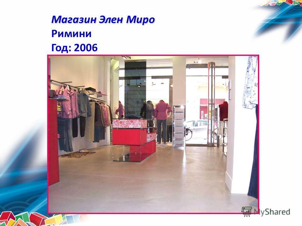 Магазин Элен Миро Римини Год: 2006