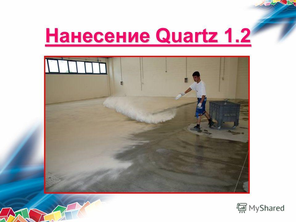 Нанесение Quartz 1.2