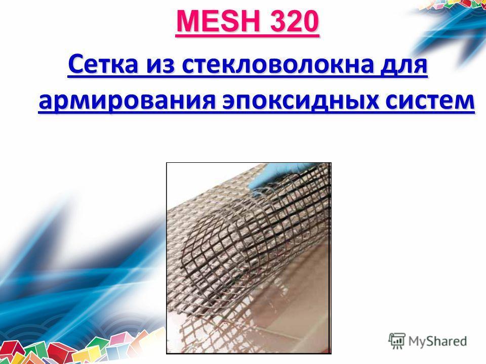 MESH 320 Сетка из стекловолокна для армирования эпоксидных систем