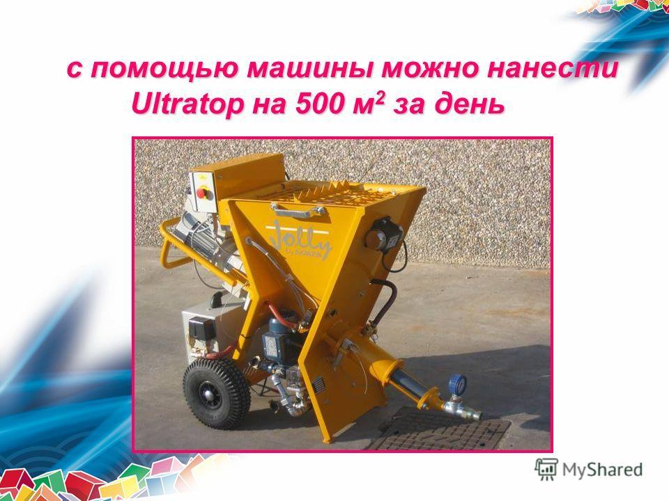 с помощью машины можно нанести Ultratop на 500 м 2 за день с помощью машины можно нанести Ultratop на 500 м 2 за день