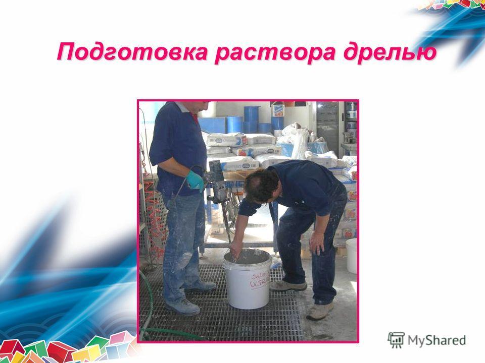 Подготовка раствора дрелью