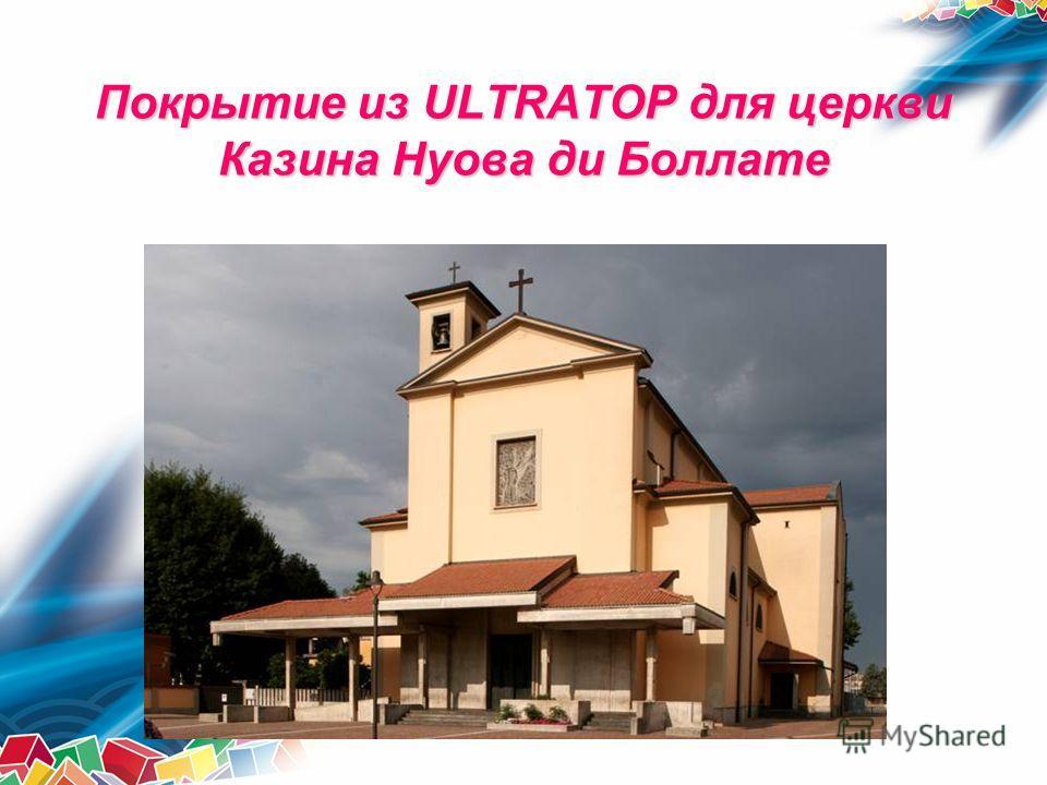 Покрытие из ULTRATOP для церкви Казина Нуова ди Боллате