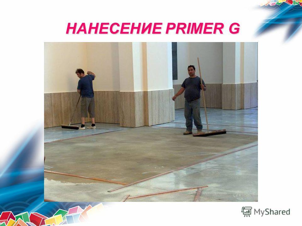 НАНЕСЕНИЕ PRIMER G