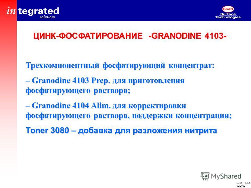Geke – he05 02/2002 Трехкомпонентный фосфатирующий концентрат: – Granodine 4103 Prep. для приготовления фосфатирующего раствора; – Granodine 4104 Alim. для корректировки фосфатирующего раствора, поддержки концентрации; Toner 3080 – добавка для разлож
