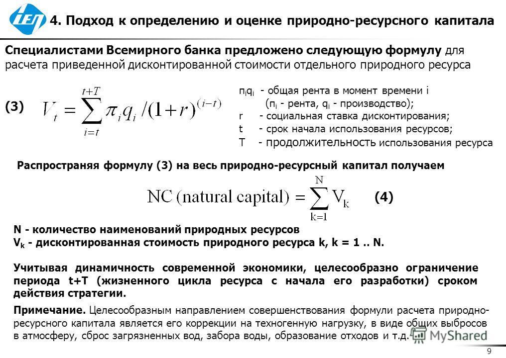 9 4. Подход к определению и оценке природно-ресурсного капитала Специалистами Всемирного банка предложено следующую формулу для расчета приведенной дисконтированной стоимости отдельного природного ресурса π i q i - общая рента в момент времени i (π i