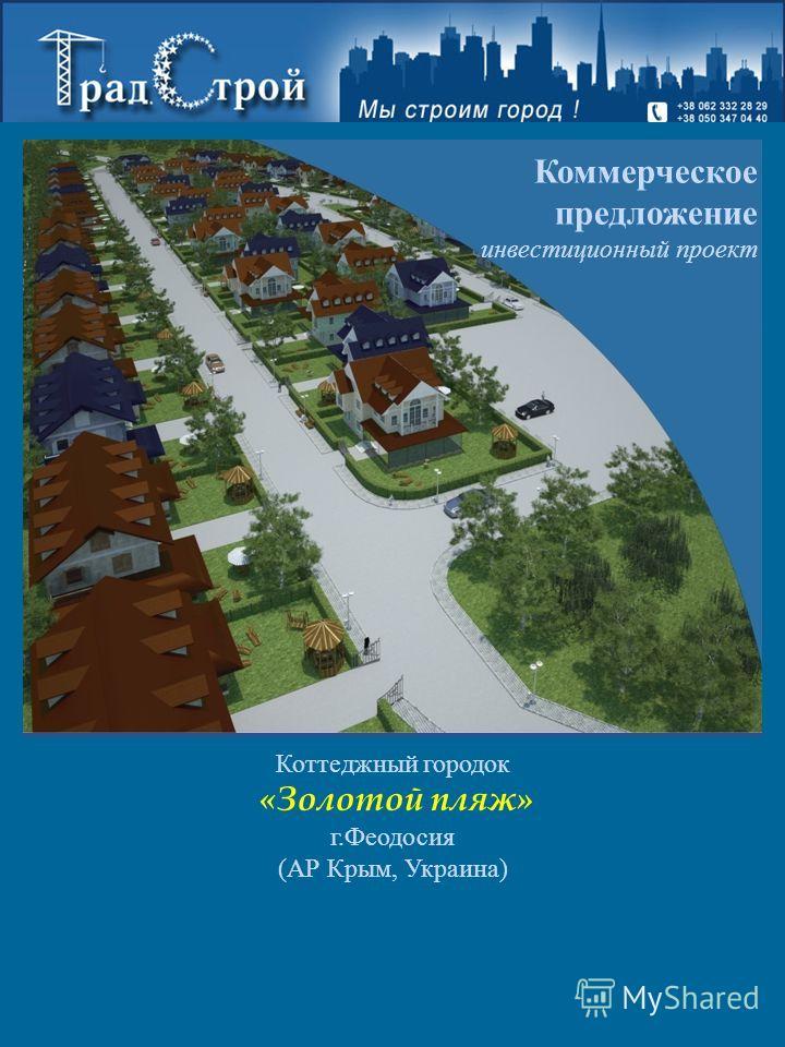 Коттеджный городок «Золотой пляж» г.Феодосия (АР Крым, Украина) Коммерческое предложение инвестиционный проект
