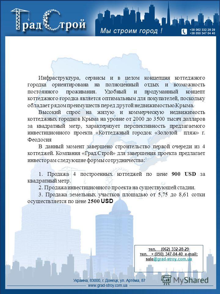 тел. (062) 332-28-29 тел. + (050) 347-04-40 e-mail: sale@grad-stroy.com.ua@grad-stroy.com.ua Инфраструктура, сервисы и в целом концепция коттеджного городка ориентирована на полноценный отдых и возможность постоянного проживания. Удобный и продуманны