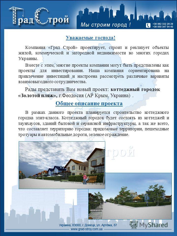 Уважаемые господа! Компания «Град Строй» проектирует, строит и реализует объекты жилой, коммерческой и загородной недвижимости во многих городах Украины. Вместе с этим, многие проекты компании могут быть представлены как проекты для инвестирования. Н
