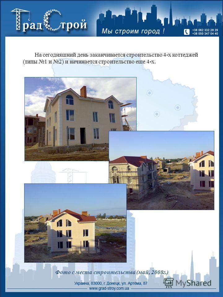 На сегодняшний день заканчивается строительство 4-х коттеджей (типы 1 и 2) и начинается строительство еще 4-х. Фото с места строительства (май, 2008г.)