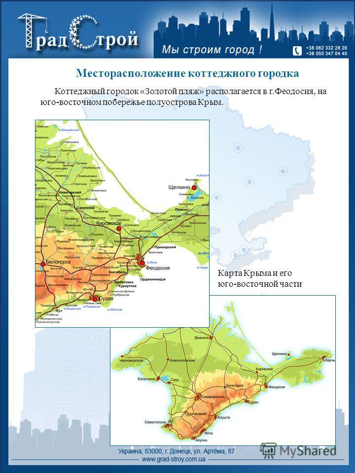 Месторасположение коттеджного городка Коттеджный городок «Золотой пляж» располагается в г.Феодосия, на юго-восточном побережье полуострова Крым. Карта Крыма и его юго-восточной части