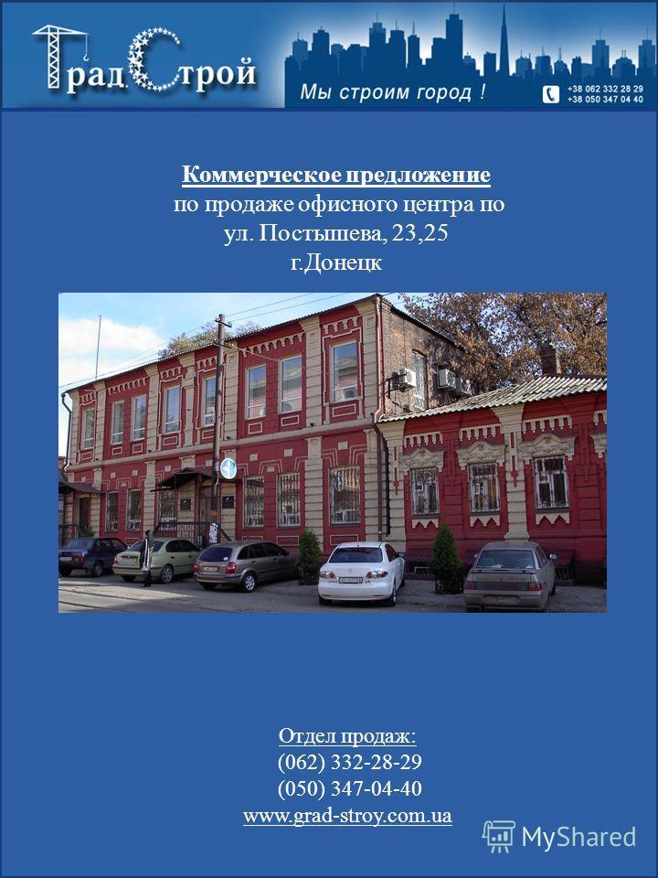 Отдел продаж: (062) 332-28-29 (050) 347-04-40 www.grad-stroy.com.ua Коммерческое предложение по продаже офисного центра по ул. Постышева, 23,25 г.Донецк