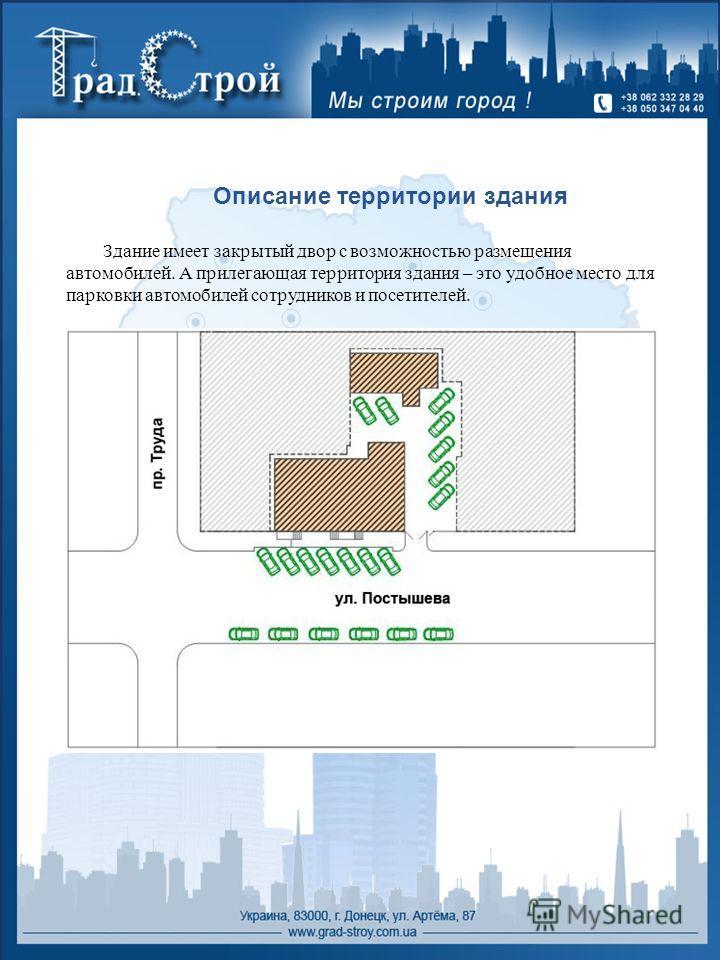 Описание территории здания Здание имеет закрытый двор с возможностью размещения автомобилей. А прилегающая территория здания – это удобное место для парковки автомобилей сотрудников и посетителей.