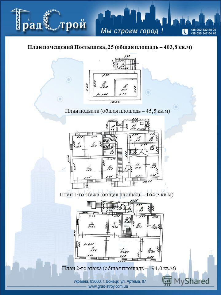 План помещений Постышева, 25 (общая площадь – 403,8 кв.м) План подвала (общая площадь – 45,5 кв.м) План 1-го этажа (общая площадь – 164,3 кв.м) План 2-го этажа (общая площадь – 194,0 кв.м)