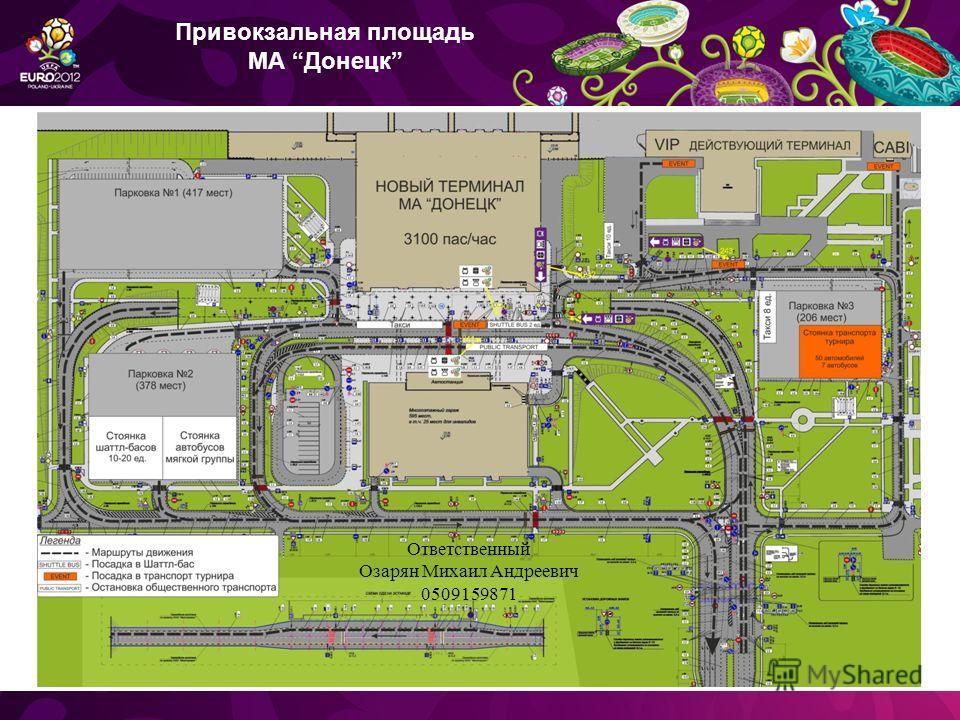 Привокзальная площадь МА Донецк Ответственный Озарян Михаил Андреевич 0509159871