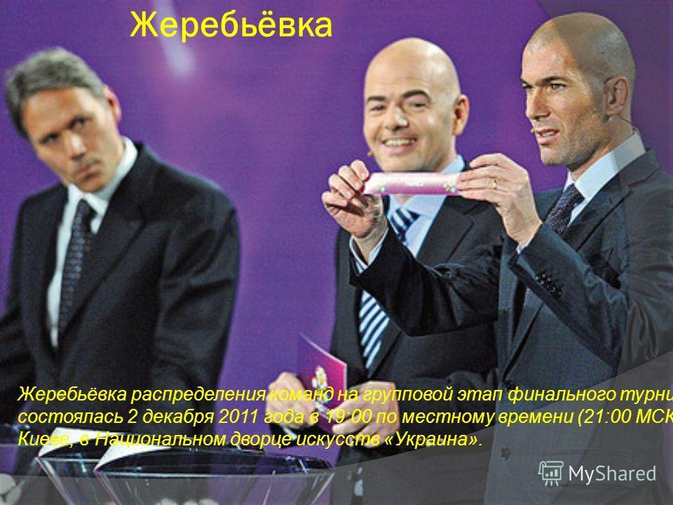 Жеребьёвка Жеребьёвка распределения команд на групповой этап финального турнира состоялась 2 декабря 2011 года в 19:00 по местному времени (21:00 МСК) в Киеве, в Национальном дворце искусств «Украина».