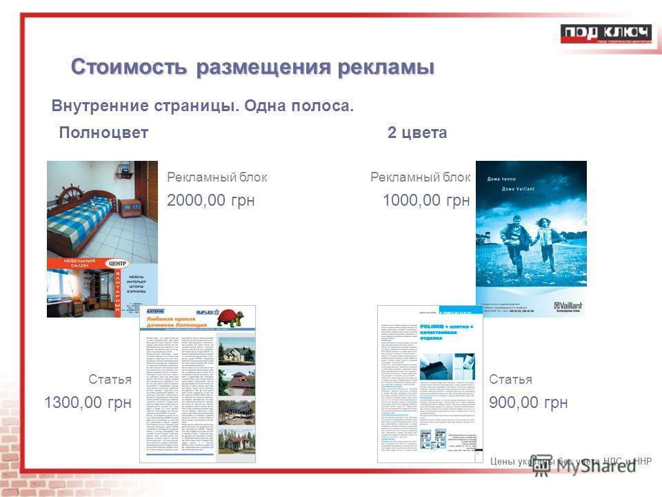 Стоимость размещения рекламы Внутренние страницы Вертикальный блок два цвета 500,00 грн Рекламный блок 1/2 1200,00 грн Вертикальный блок 1000,00 грн
