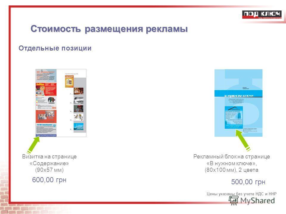 Стоимость размещения рекламы Раздел «Ключевые позиции» Цены указаны без учета НДС и ННР Рекламный блок на странице «Ключевые позиции» (80х100 мм), 2 цвета 500,00 грн Рекламный блок (фундамент) (180х50 мм) 350,00 грн Рекламный блок (логотип) (60х55 мм