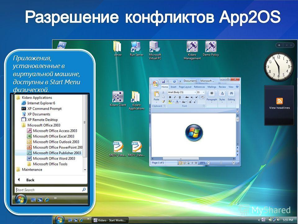 Приложения, установленные в виртуальной машине, доступны в Start Menu физической.
