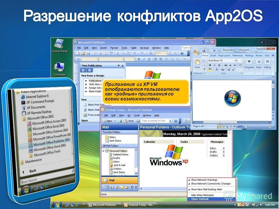 Приложения из XP VM отображаются пользователю как «родные» приложения со всеми возможностями.